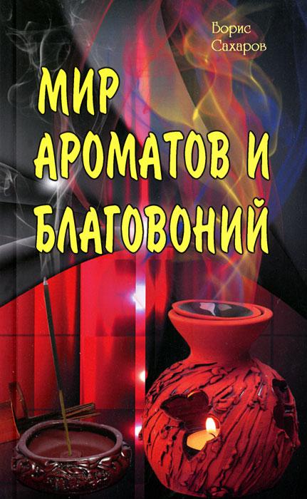 Мир ароматов и благовоний, Борис Сахаров