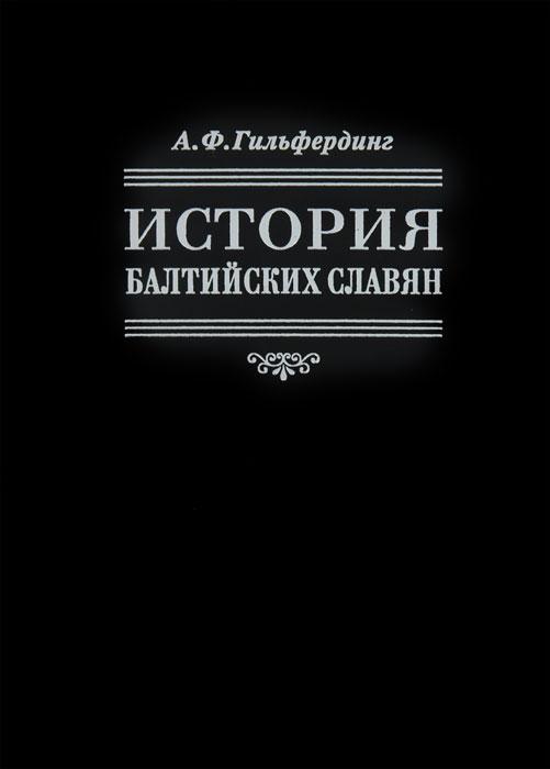 История балтийских славян, А. Ф. Гильфердинг