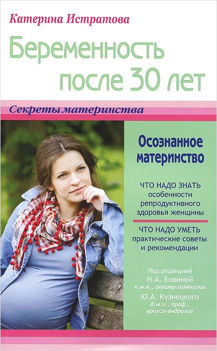Беременность после 30, или Осознанное материнство, Катерина Истратова