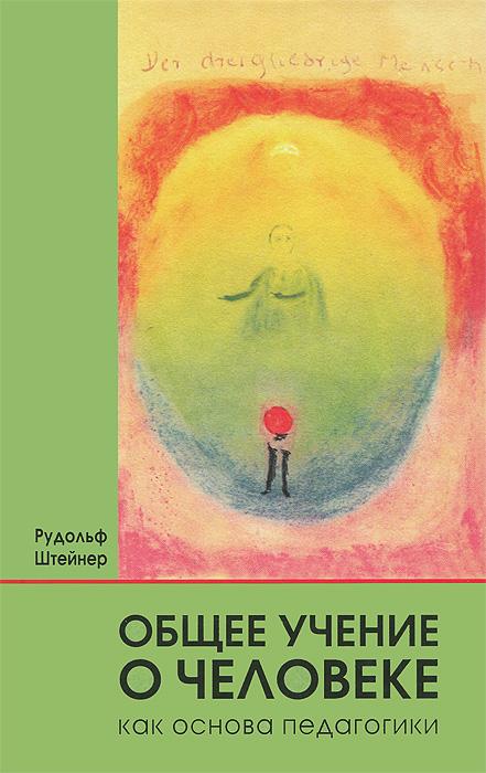 Общее учение о человеке как основа педагогики, Рудольф Штейнер