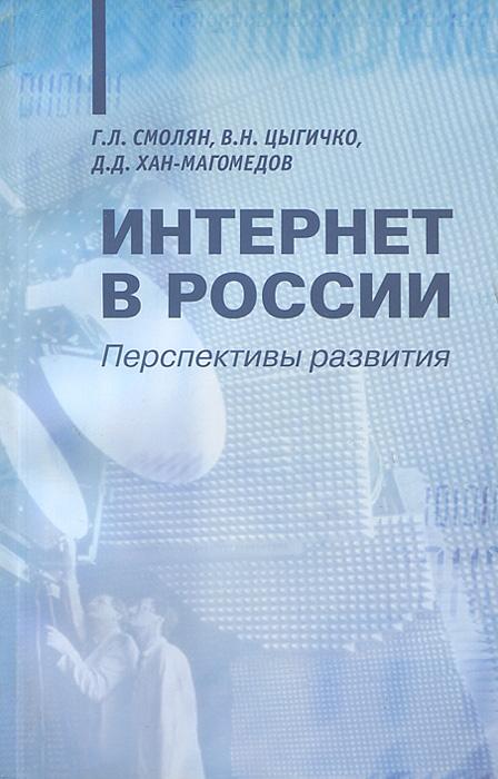 Интернет в России. Перспективы развития, Г. Л. Смолян, В. Н. Цыгичко, Д. Д. Хан-Магомедов