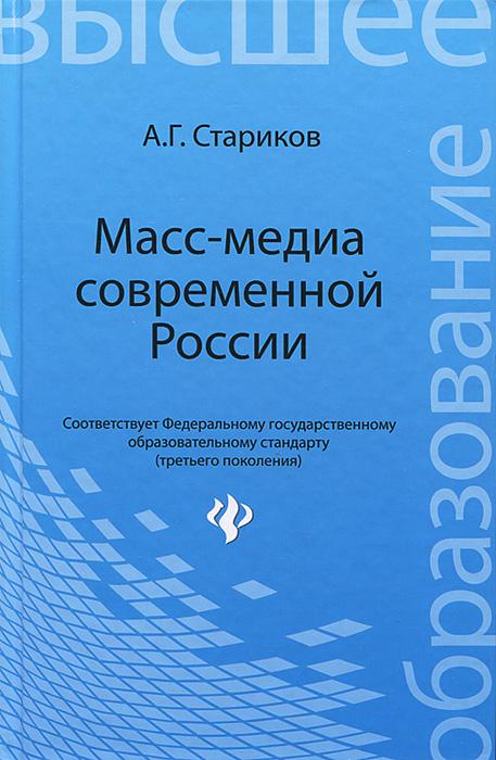 Масс-медиа современной России, А. Г. Стариков