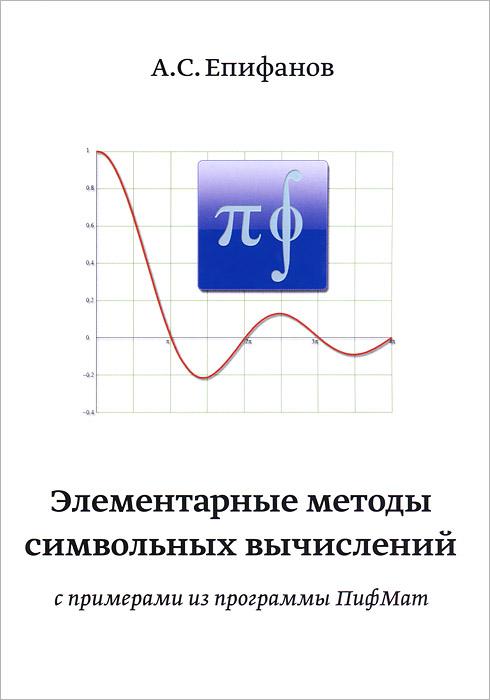 Элементарные методы символичных вычислений с примерами из программы ПифМат, А. С. Епифанов