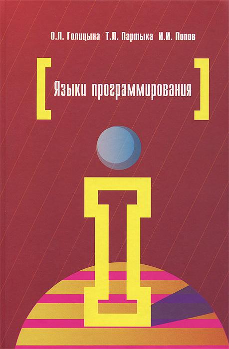 Языки программирования, О. Л. Голицына, Т. Л. Партыка, И. И. Попов