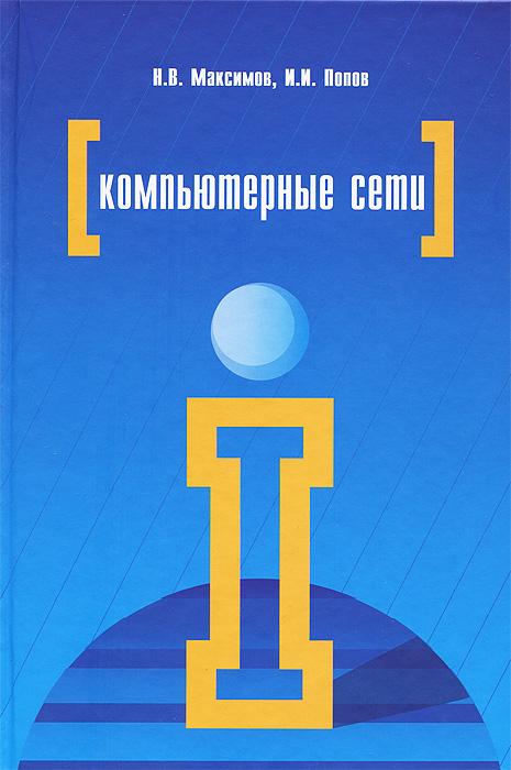 Компьютерные сети, Н. В. Максимов, И. И. Попов