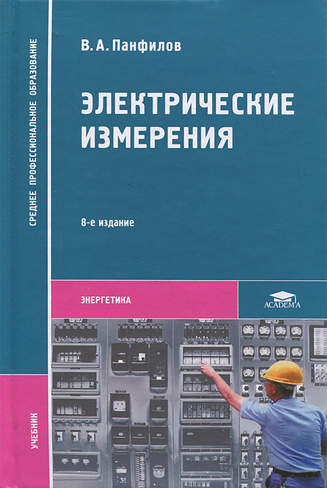 Электрические измерения, В. А. Панфилов