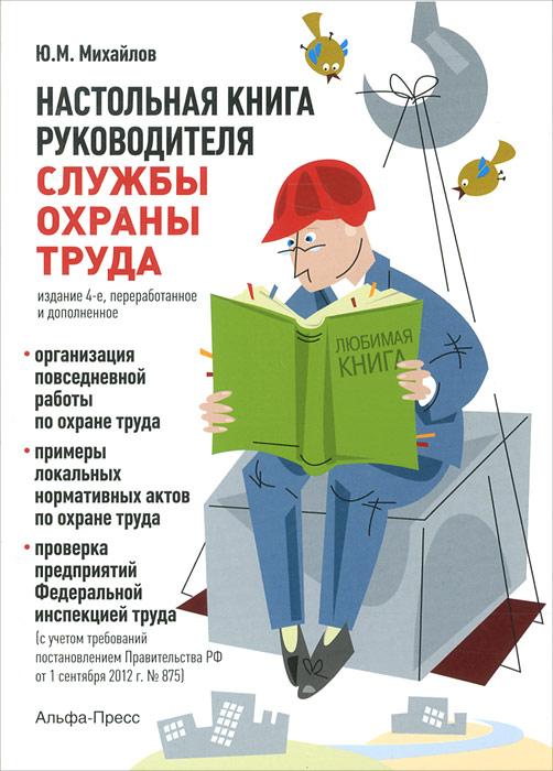 Настольная книга руководителя службы охраны труда, Ю. М. Михайлов