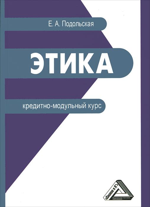 Этика. Кредитно-модульный курс, Е. А. Подольская