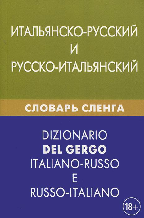 Итальянско-русский и русско-итальянский словарь сленга, И. А. Семенов