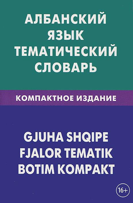 Албанский язык. Тематический словарь. Компактное издание, Ильда Каса