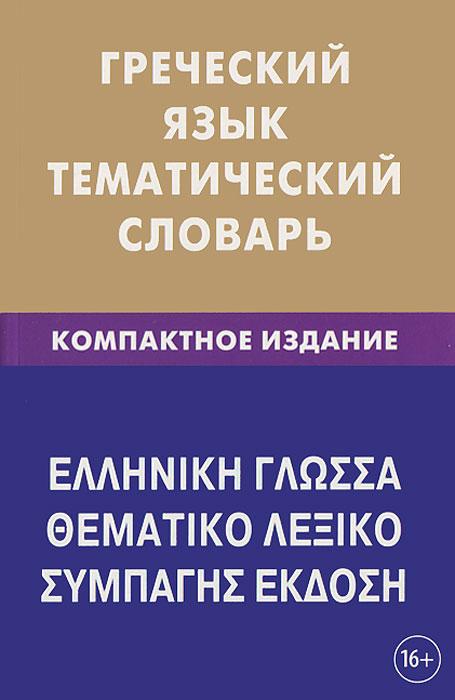 Греческий язык. Тематический словарь. Компактное издание, К. В. Рзянин, П. А. Рылик