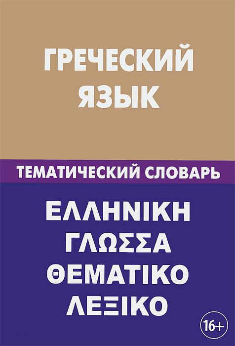 Греческий язык. Тематический словарь, К. В. Рзянин, П. А. Рылик
