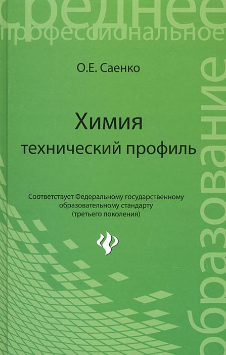 Химия. Технический профиль, О. Е. Саенко