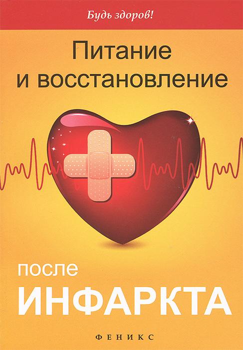 Питание и восстановление после инфаркта, Владимир Третьякевич