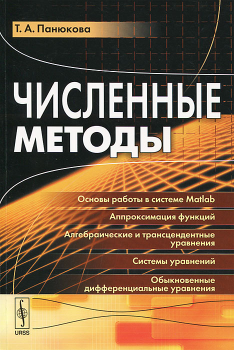 Численные методы, Т. А. Панюкова