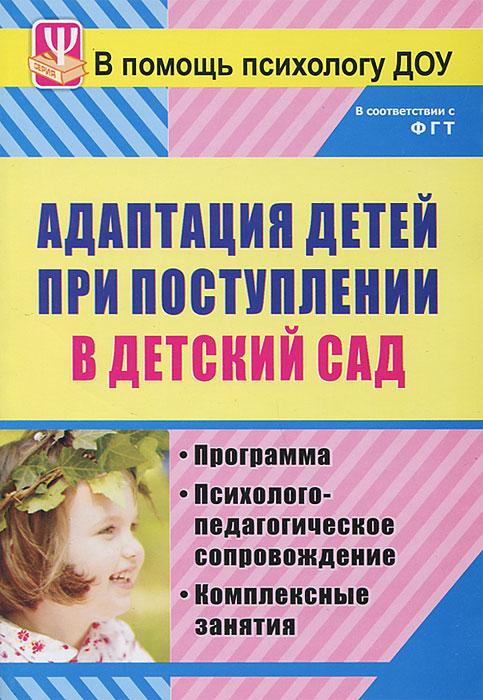 Адаптация детей при поступлении в детский сад. Программа. Психолого-педагогическое сопровождение. Комплексные занятия, И. В. Лапина