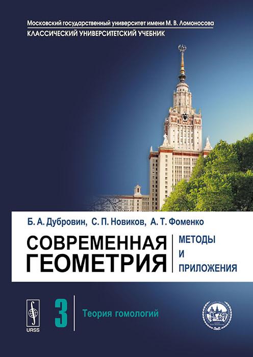 Современная геометрия. Методы и приложения. Том 3. Теория гомологий, Б. А. Дубровин, С. П. Новиков, А. Т. Фоменко