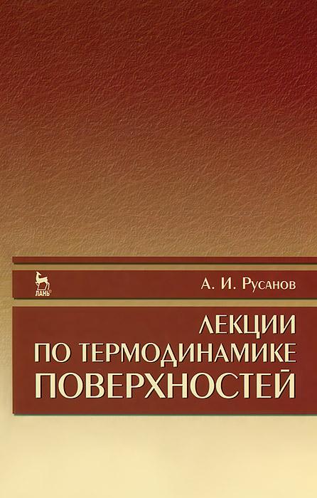 Лекции по термодинамике поверхностей, А. И. Русанов