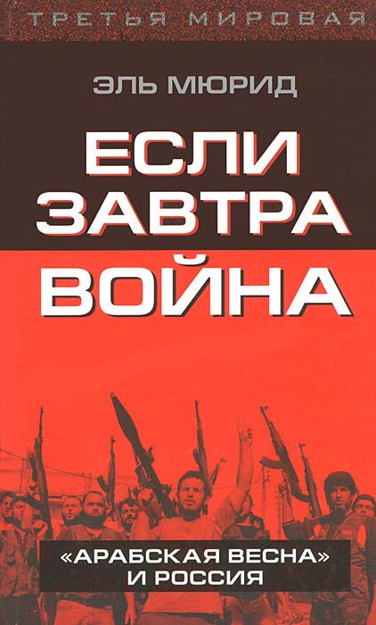"""Если завтра война. """"Арабская весна"""" и Россия, Эль Мюрид"""