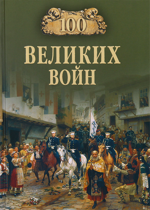 100 великих войн, Б. В. Соколов