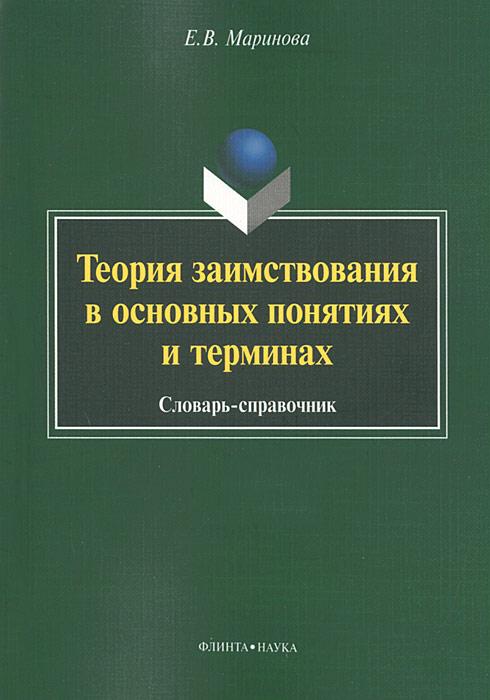 Теория заимствования в основных понятиях и терминах, Е. В. Маринова