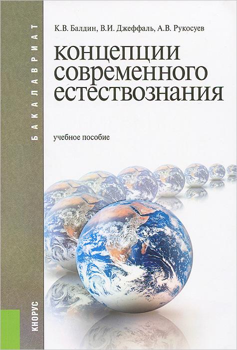 Концепции современного естествознания, К. В. Балдин, В. И. Джеффаль, А. В. Рукосуев