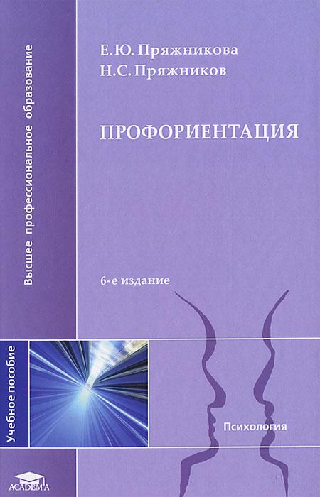Профориентация, Е. Ю. Пряжникова, Н. С. Пряжников
