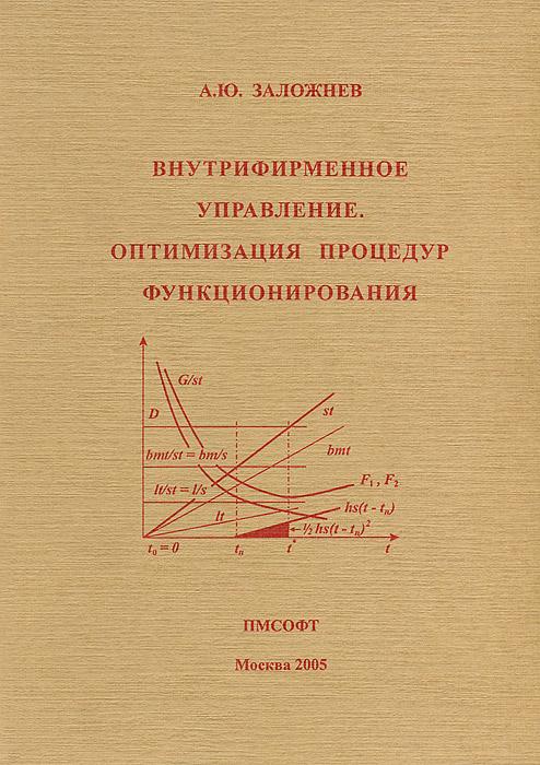 Внутрифирменное управление. Оптимизация процедур функционирования, А. Ю. Заложнев