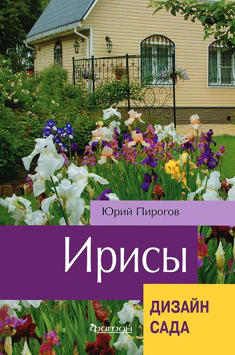 Ирисы, Юрий Пирогов