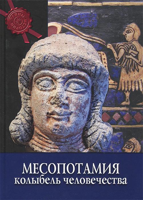 Месопотамия. Колыбель человечества, Кьяра Децци Бардески