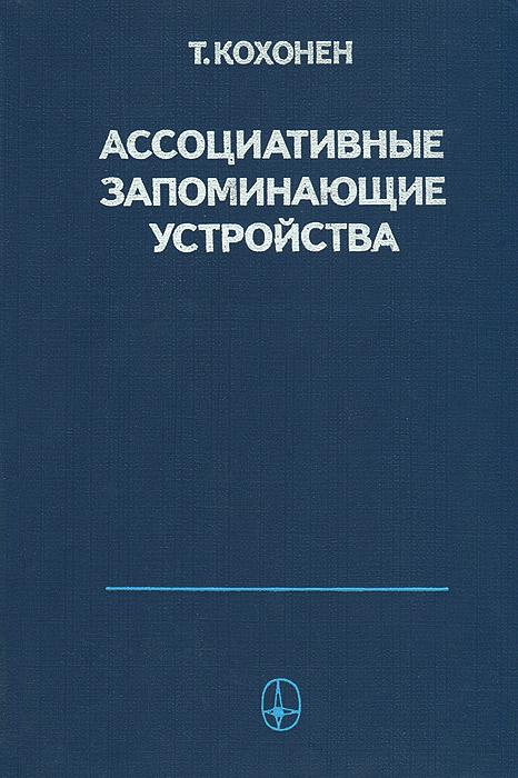 Ассоциативные запоминающие устройства, Т. Кохонен