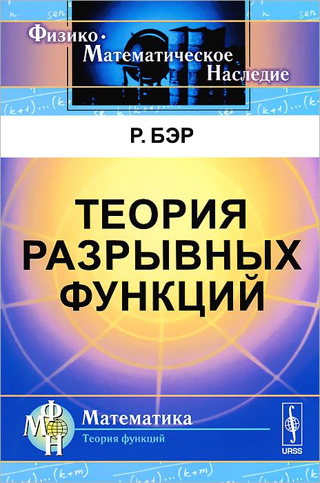 Теория разрывных функций, Р. Бэр