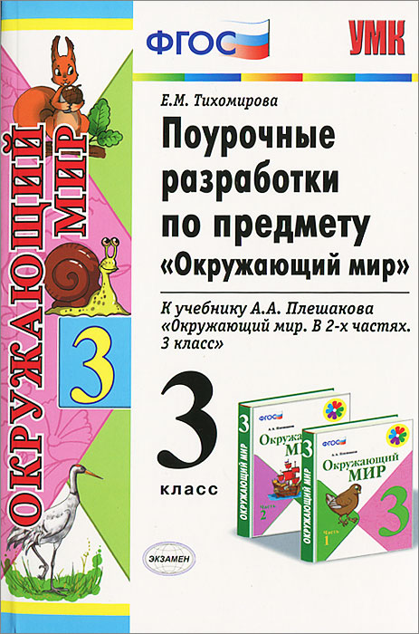 Окружающий мир. 3 класс. Поурочные разработки, Е. М. Тихомирова