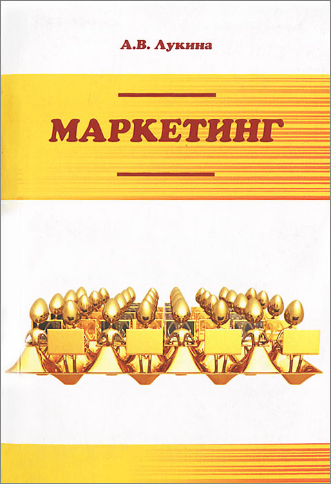 Маркетинг, А. В. Лукина
