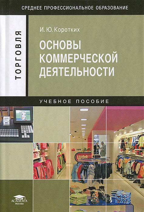Основы коммерческой деятельности, И. Ю. Коротких
