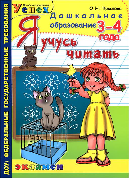 Я учусь читать. 3-4 года, О. Н. Крылова