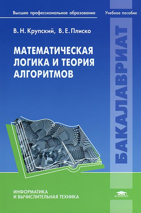 Математическая логика и теория алгоритмов, В. Н. Крупский, В. Е. Плиско