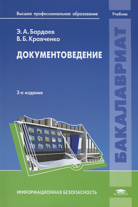 Документоведение, Э. А. Бардаев, В. Б. Кравченко