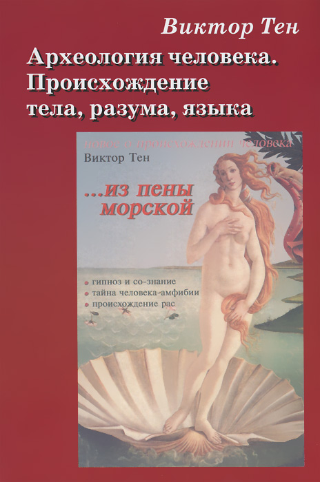 Археология человека. Происхождение тела, разума, языка. В 2 книгах. Книги 1, 2, Виктор Тен