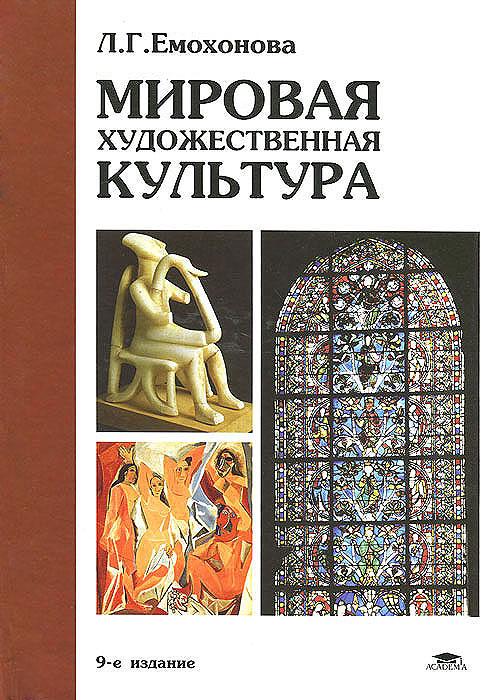 Мировая художественная культура, Л. Г. Емохонова