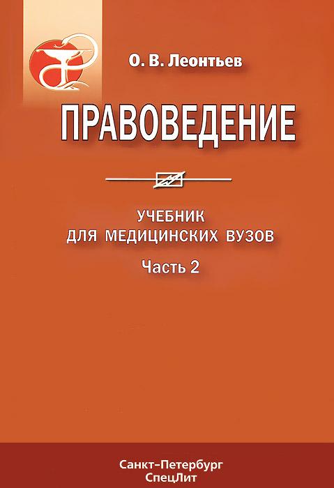 Правоведение. Часть 2, О. В. Леонтьев