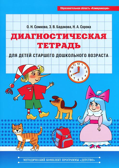 Диагностическая тетрадь для детей старшего дошкольного возраста, О. Н. Сомкова, З. В. Бадакова, Н. А. Сорока