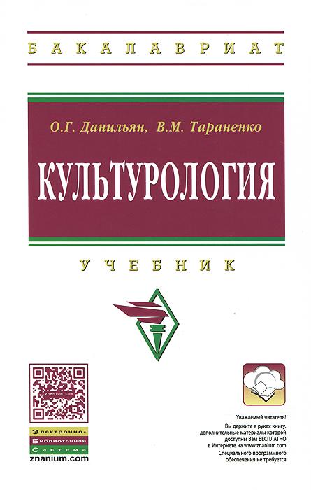 Культурология, О. Г. Данильян, В. М. Тараненко
