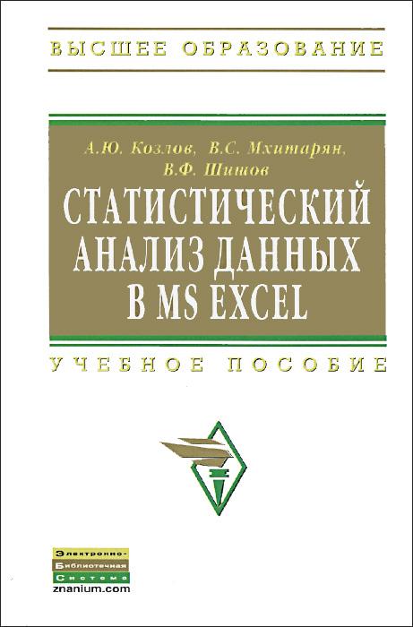 Статистический анализ данных в MS Excel, А. Ю. Козлов, В. С. Мхитарян, В. Ф. Шишов