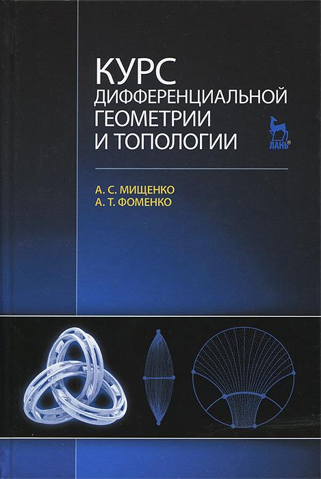 Курс дифференциальной геометрии и топологии, А. С. Мищенко,  А. Т. Фоменко