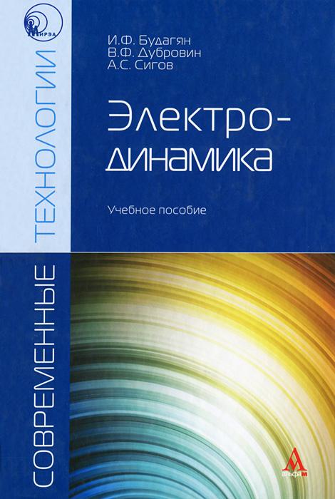 Электродинамика, И. Ф. Будагян, А. С. Сигов, В. Ф. Дубровин