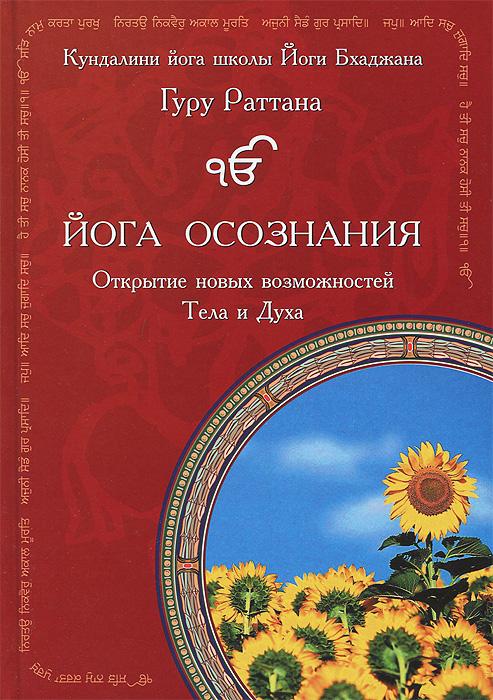 Йога осознания. Открытие новых возможностей Тела и Духа, Гуру Раттана