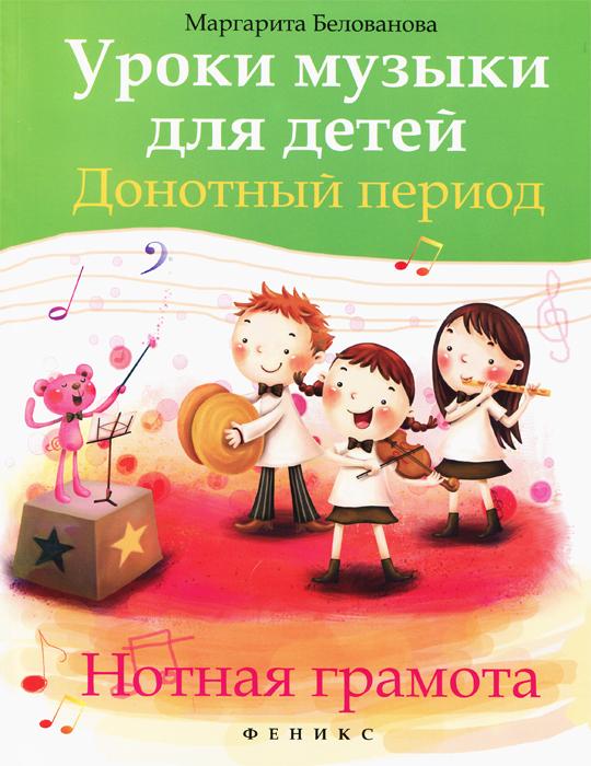 Уроки музыки для детей. Донотный период. Нотная грамота, Маргарита Белованова