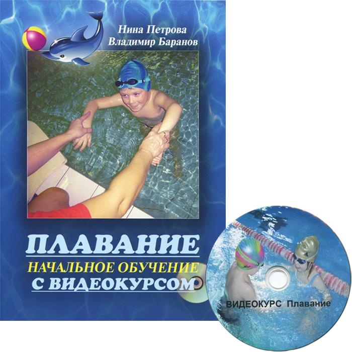 Плавание. Начальное обучение с видеокурсом (+ DVD-ROM), Нина Петрова, Владимир Баранов