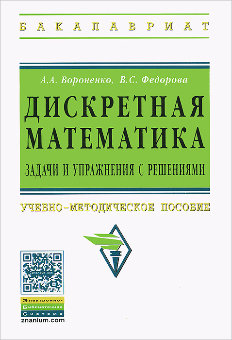 Дискретная математика. Задачи и упражнения с решениями, А. А. Вороненко, В. С. Федорова